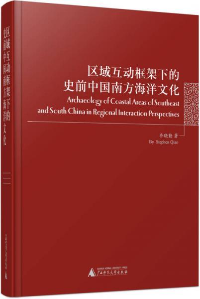区域互动框架下的史前中国南方海洋文化