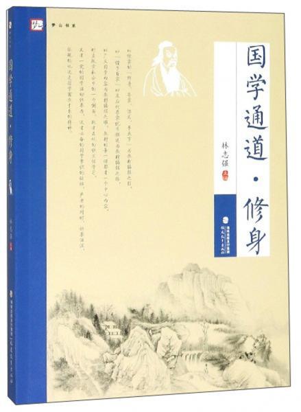 国学通道·修身/梦山书系