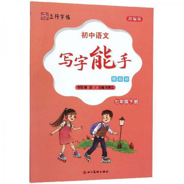 初中语文写字能手(七年级下册描临版部编版)