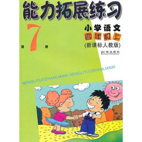 小学语文:四年级·上(新课标人教版)第7册(2010.6印刷)能力拓展练习