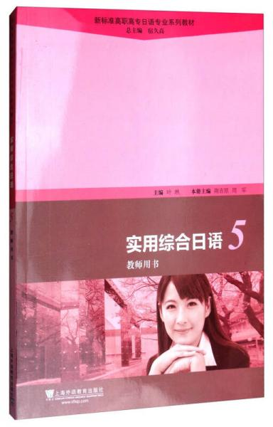新标准高职高专日语专业系列教材:实用综合日语5(教师用书)