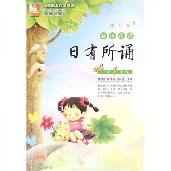 灏�瀛�1骞寸骇-�ユ����璇�-浜茶�姣�璇�
