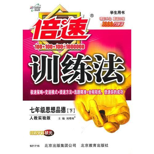 思想品德:七年级下(人教实验版)倍速训练法 学生用书 (2011.1印刷)