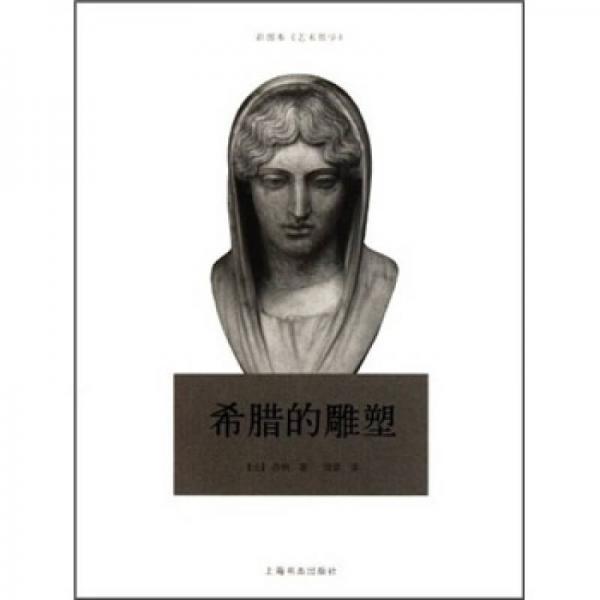 希腊的雕塑