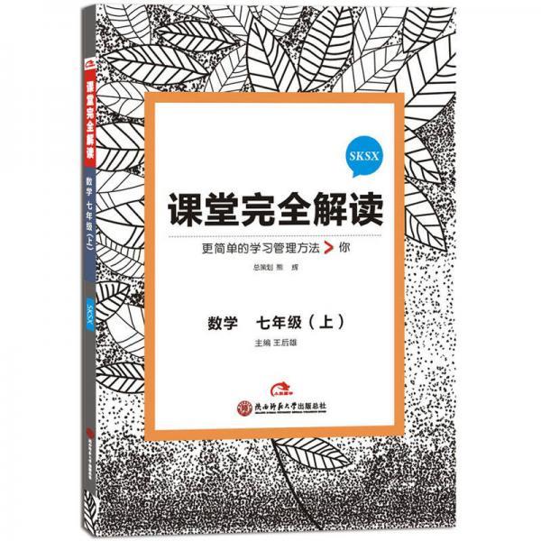 2017版 课堂完全解读:数学 七年级(上  配苏科版)
