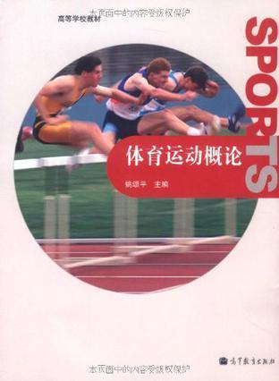 体育运动概论