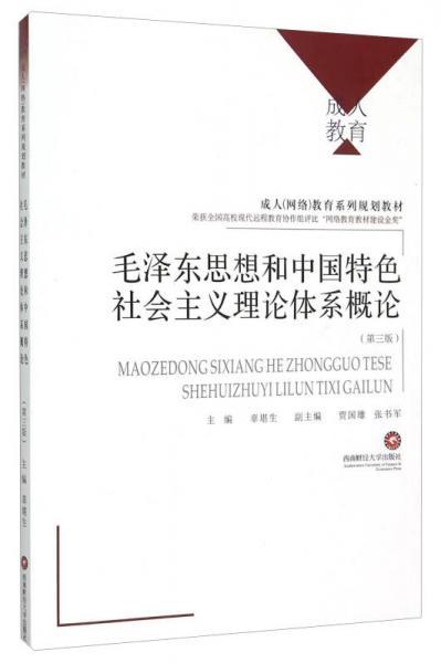 毛泽东思想和中国特色社会主义理论体系概论(第三版)