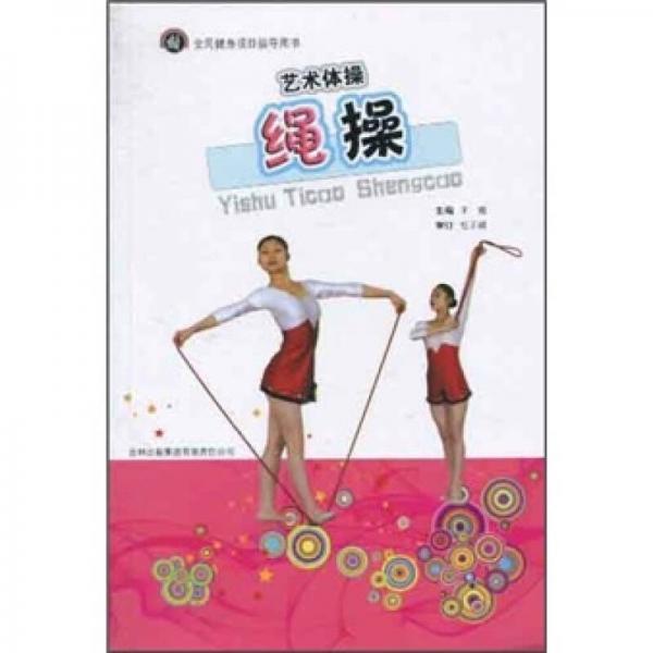 艺术体操:绳操