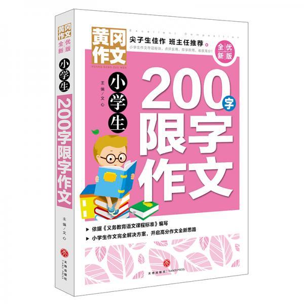 黄冈作文全优新版小学生200字限字作文