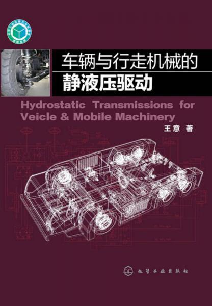 车辆与行走机械的静液压驱动