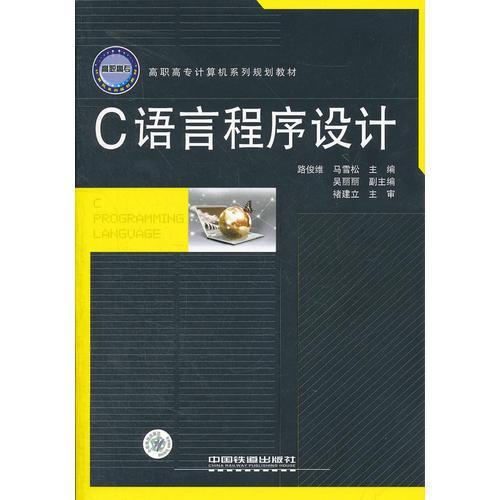 (教材)C语言程序设计