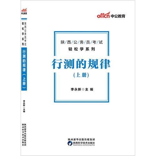 陕西公务员考试中公2019陕西公务员考试轻松学系列行测的规律