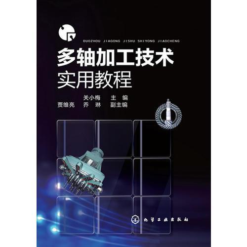 多轴加工技术实用教程(关小梅)