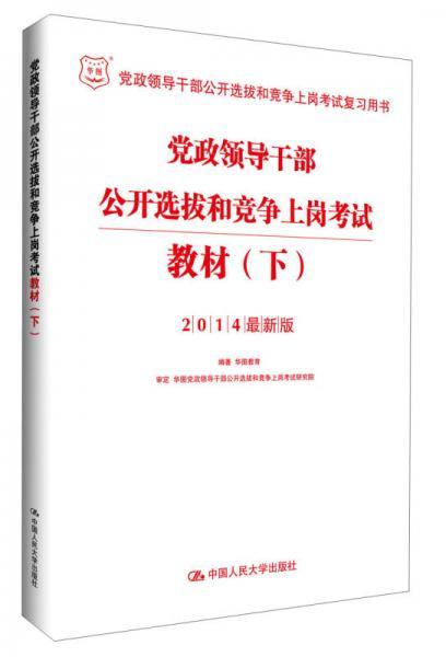 华图·2014党政领导干部公开选拔和竞争上岗考试:教材(下 最新版)