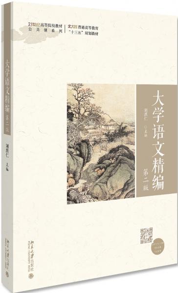 大学语文精编(第二版)