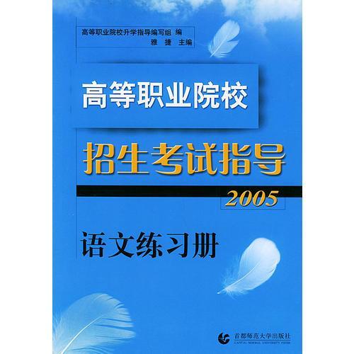 高等职业院校招生考试指导(2005)·语文练习册