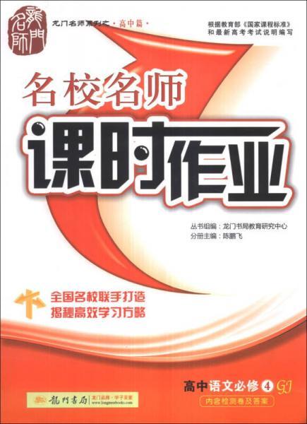 龙门名师系列(高中篇)·名校名师课时作业:高中语文(必修4)(GJ)