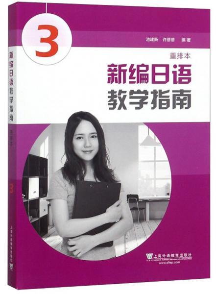 新编日语教学指南(重排本3)