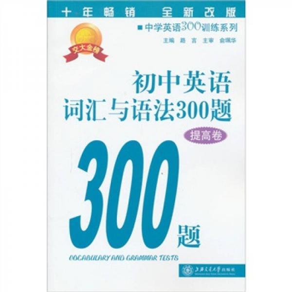 中学英语300训练系列:初中英语词汇与语法300题(提高卷)