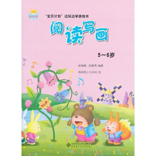 """""""宝贝计划""""边玩边学游戏书-《阅读写画》(5~6岁)(亲子互动 边玩边学 快乐成长)"""