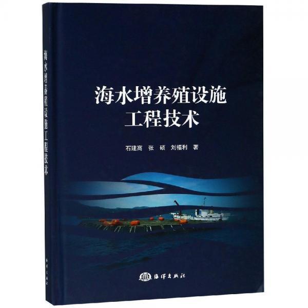 海水增养殖设施工程技术