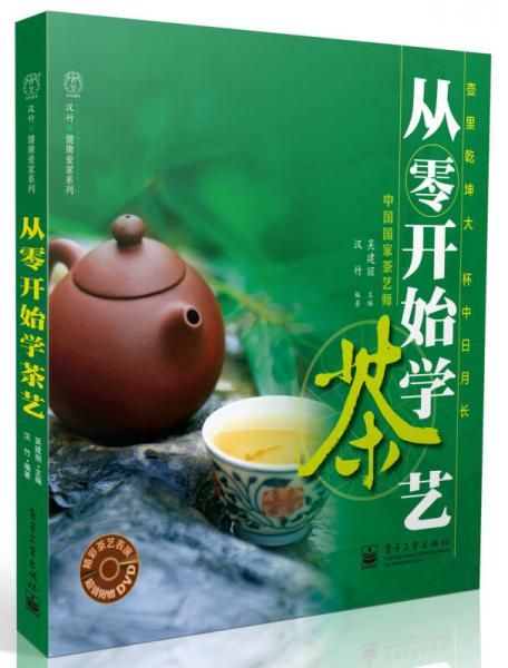 从零开始学茶艺