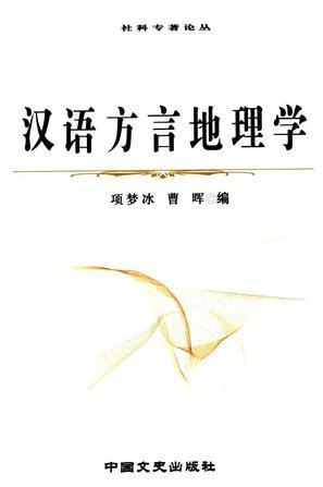 汉语方言地理学