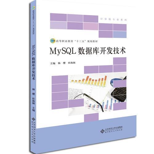 MySQL数据库开发技术