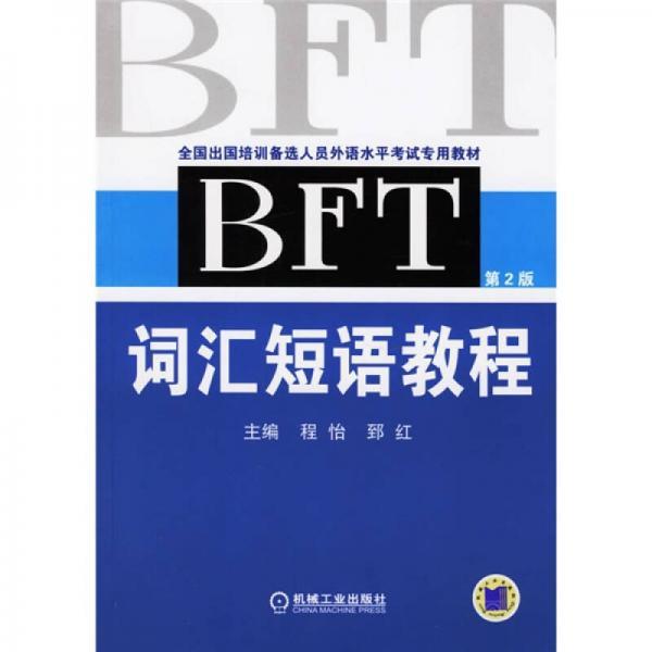 BFT 词汇短语教程(第2版)