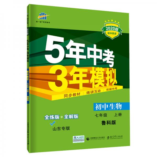 五三初中生物山东专版七年级上册鲁科版2020版初中同步5年中考3年模拟