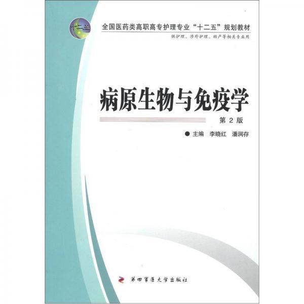 """全国医药类高职高专护理专业""""十二五""""规划教材:病原生物与免疫学(第2版)"""