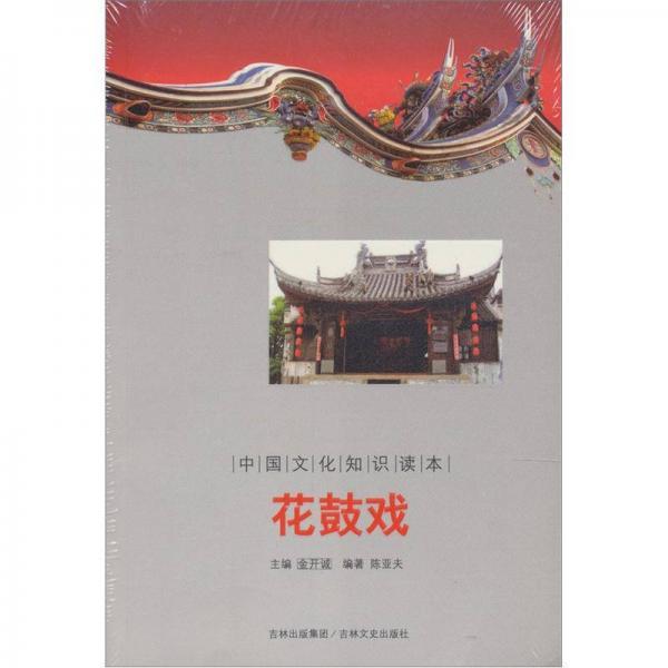 中国文化知识读本:花鼓戏