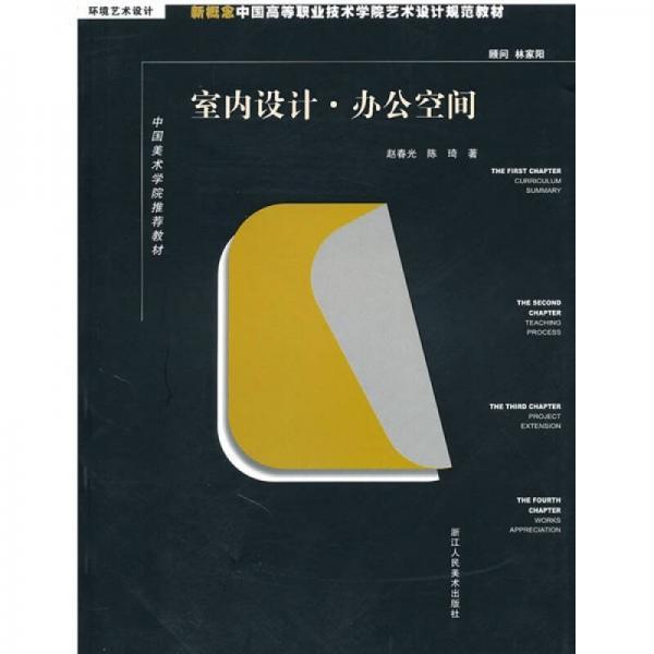 中国美术学院推荐教材·新概念中国高等职业技术学院艺术设计规范教材(环境艺术设计):室内设计·办公空间