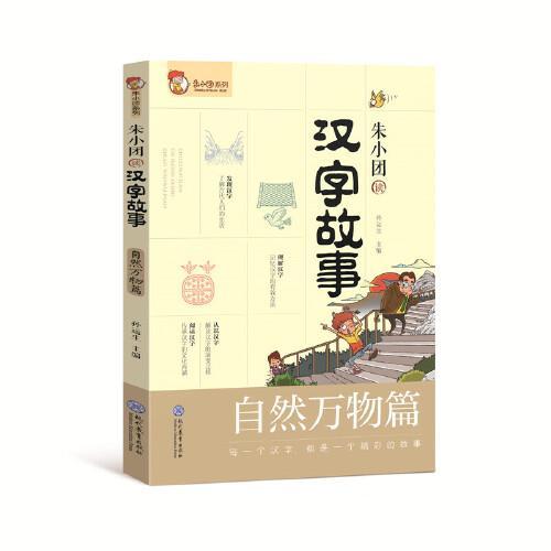 朱小团读汉字故事 自然万物篇