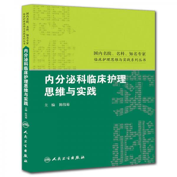 国内名院、名科、知名专家临床护理实践与思维系列丛书·内分泌科临床护理思维与实践