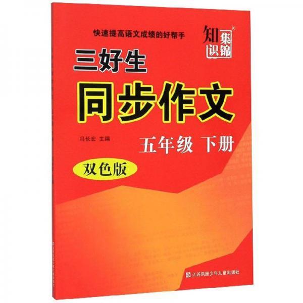 三好生同步作文(五年级下册双色版)