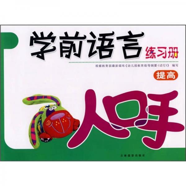 学前语言练习册:提高