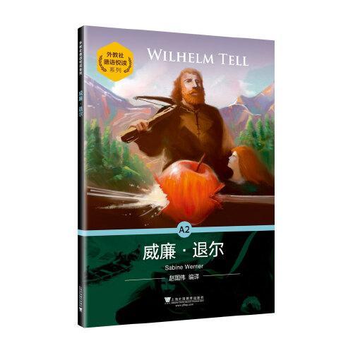 外教社德语悦读系列:威廉·退尔