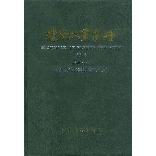 橡胶工业手册