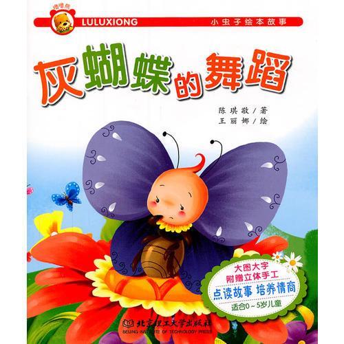小虫子绘本故事——灰蝴蝶的舞蹈
