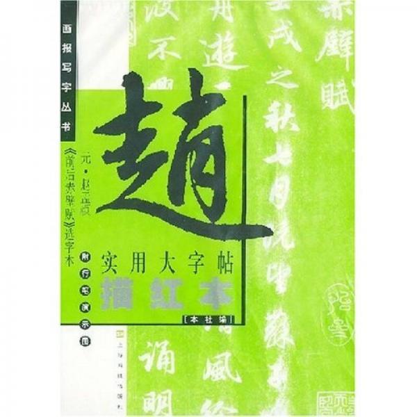实用大字帖:元赵孟頫前后赤壁赋选字本