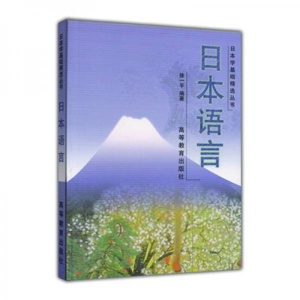 日本学基础精选丛书:日本语言