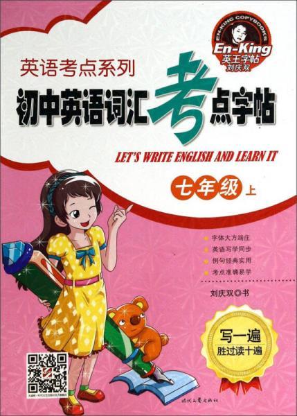 英语考点系列:初中英语词汇考点字帖(七年级上)