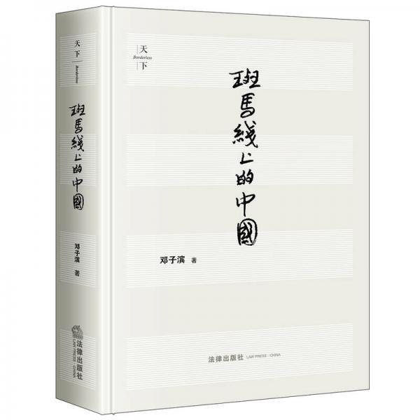 斑马线上的中国(第三版 精装)
