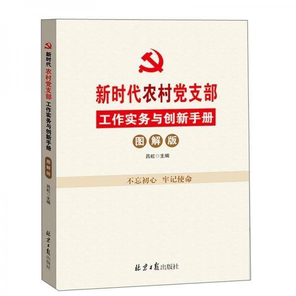 新时代农村党支部工作实务与创新手册(图解版)