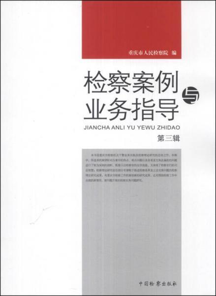 检察案例与业务指导(第3辑)