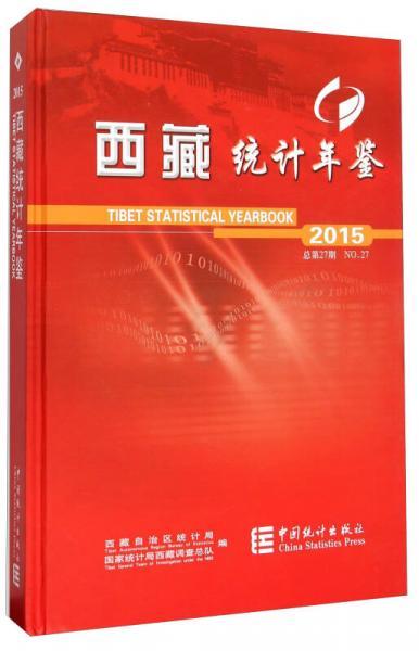 西藏统计年鉴