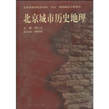 北京城市汗青地理