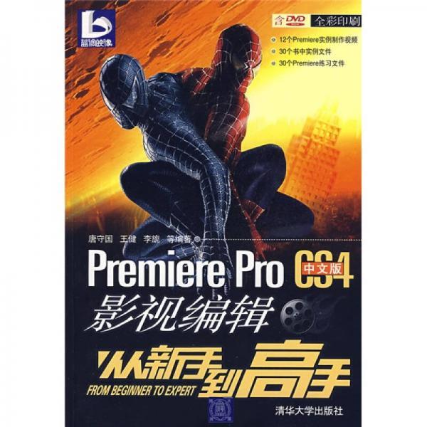 Premiere Pro CS4中文版影视编辑从新手到高手