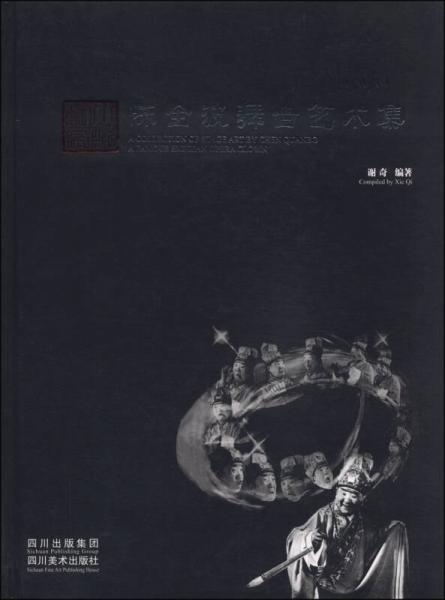 陈全波舞台艺术集